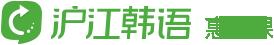 滬江韓語logo