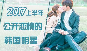 2017上半年公开的韩国情侣