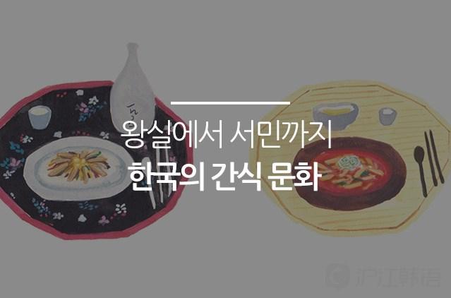 看韩国的点心文化—原来炒年糕居然是这么来的!