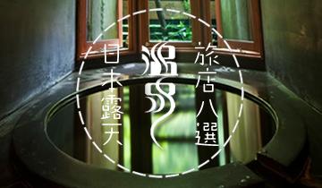 享受自然:日本露天温泉旅店8选