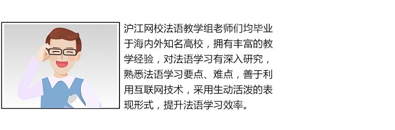 沪江法语教学组介绍