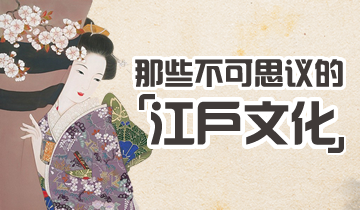 涨姿势:那些不可思议的江户文化