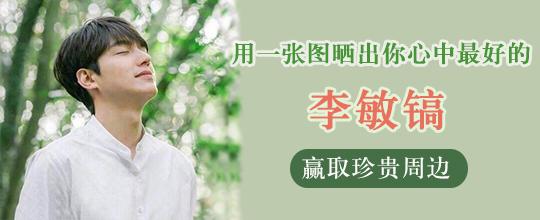 李敏镐生日应援:晒照赢珍贵周边