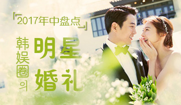 韩娱圈婚礼