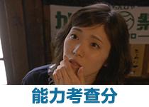 日語等級考試成績查詢