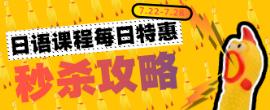 日语课程每日特惠秒杀攻略:7.22-7.28