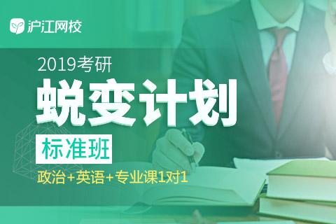 2019考研蜕变计划,公共课+专业课1V1