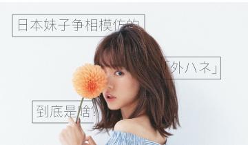 最近日本妹子争相模仿的「外ハネ」是什么?