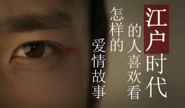 江户时代的人喜欢看怎样的爱情故事?