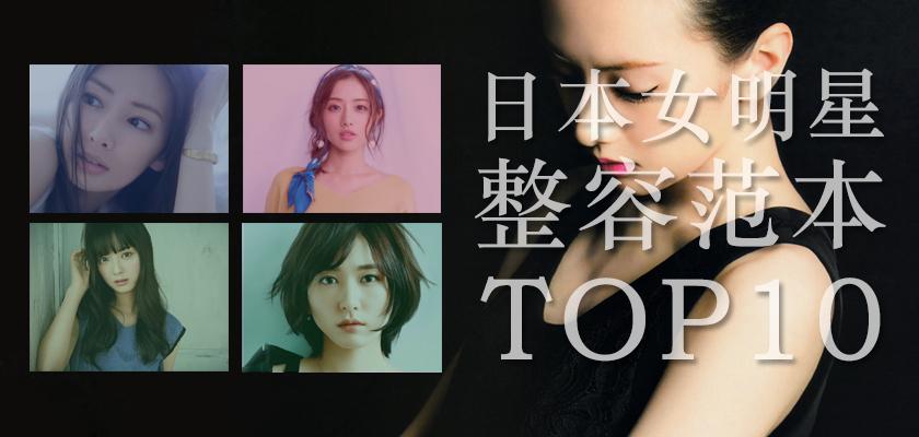 日本10代女生的明星整容范本TOP20