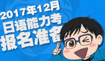 2017年12月日语等级考试报名准备工作