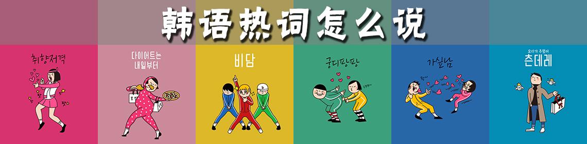 韩语热词怎么说