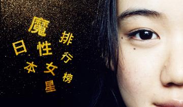 """日本人心中的""""魔性女明星""""是谁?"""
