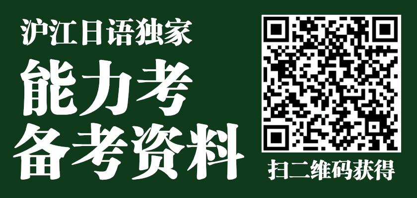 沪江独家资料限时放送