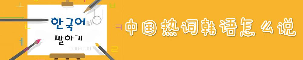 中国热词韩语怎么说