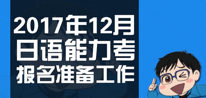 12月日语等级考试报名准备工作