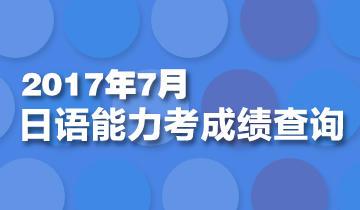 2017年7月查分正式开始