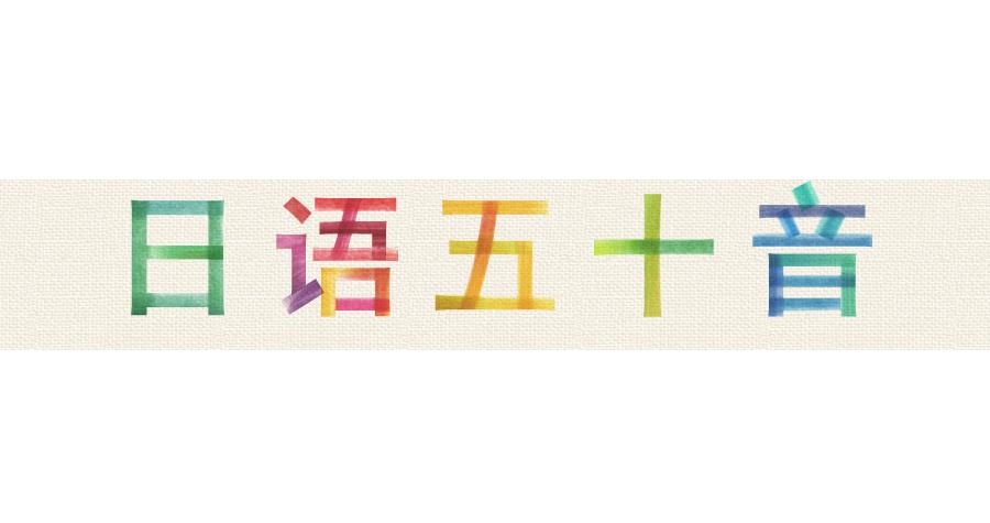 日语五十音专题