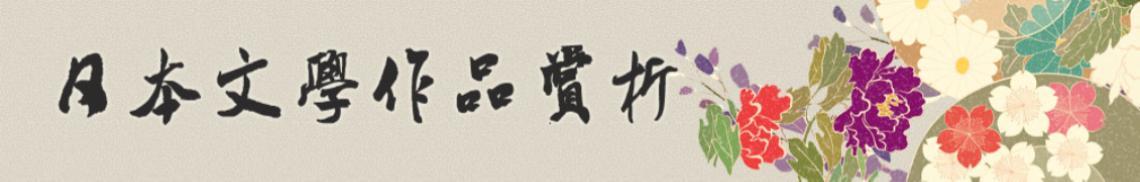 日语文学作品