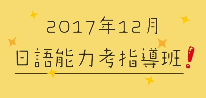名师备考指导班免费报名中