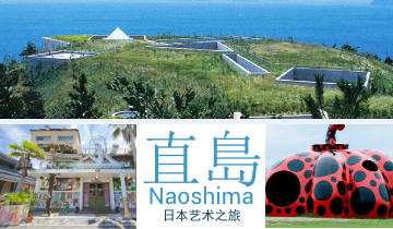 日本艺术之岛:来一次远离喧嚣的直岛之旅