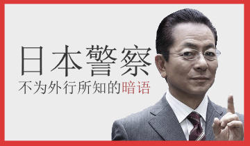 意外可爱:日本警察不为外行所知的暗语
