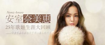 安室奈美惠25年歌姬生涯回顾