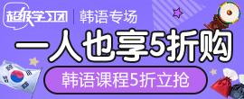 韩语课程5折限时购10.11-10.18