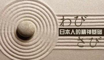 「わび」和「さび」:日本人的精神基础