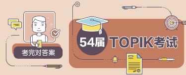 54届TOPIK答案&精心持续更新中