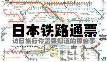 """访日旅行需知的""""日本铁路通票""""那些事"""