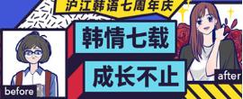 沪江韩语七周年,邀你一起来庆生