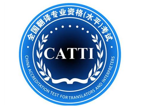CATTI日语翻译专业资格考试备考书籍推荐