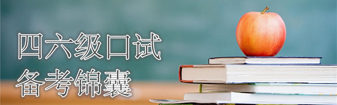 四六级口语考试改革