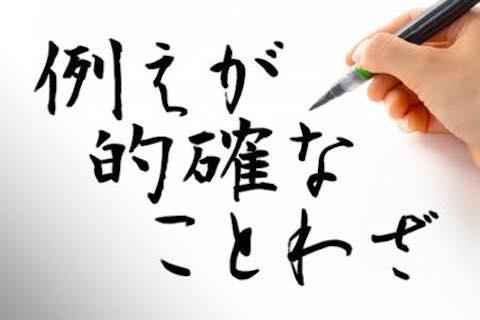 日本人眼中最实在的谚语是?