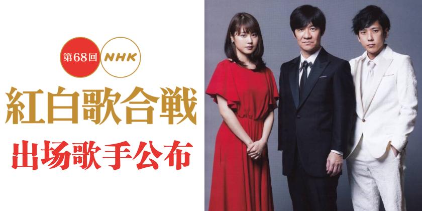第68届NHK红白歌会出场歌手公布
