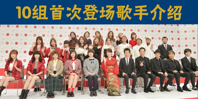 2017红白歌会:10组首次登场歌手介绍