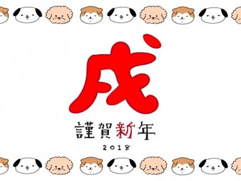 日本那些关于戌年(2018)的特别习俗