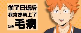 """学了日语后我染上了这些""""毛病""""……"""