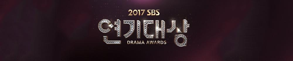 2017SBS演技大赏