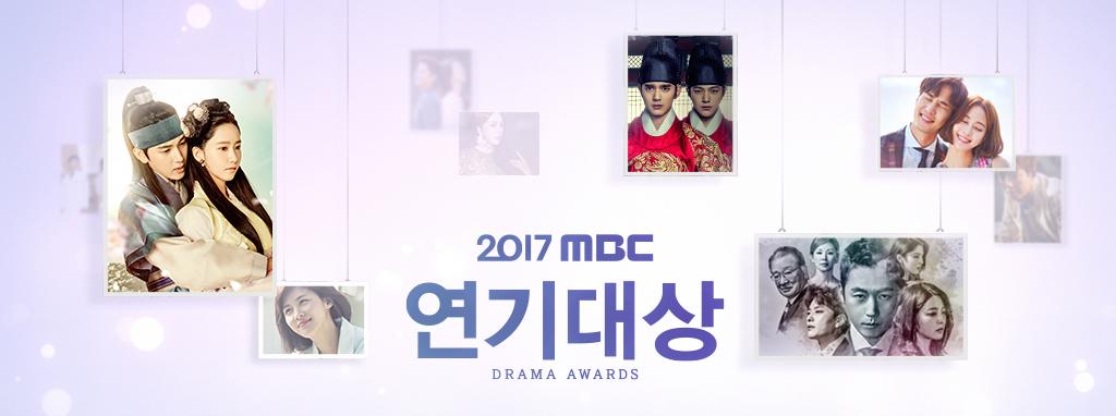 2017MBC演技大赏