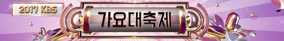 2017KBS歌谣大祝祭