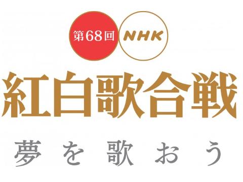 第69届红白歌会演唱曲顺正式发表