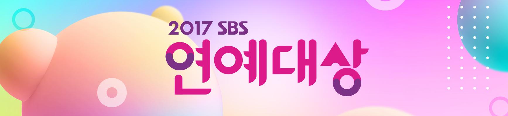 2017SBS演艺大赏