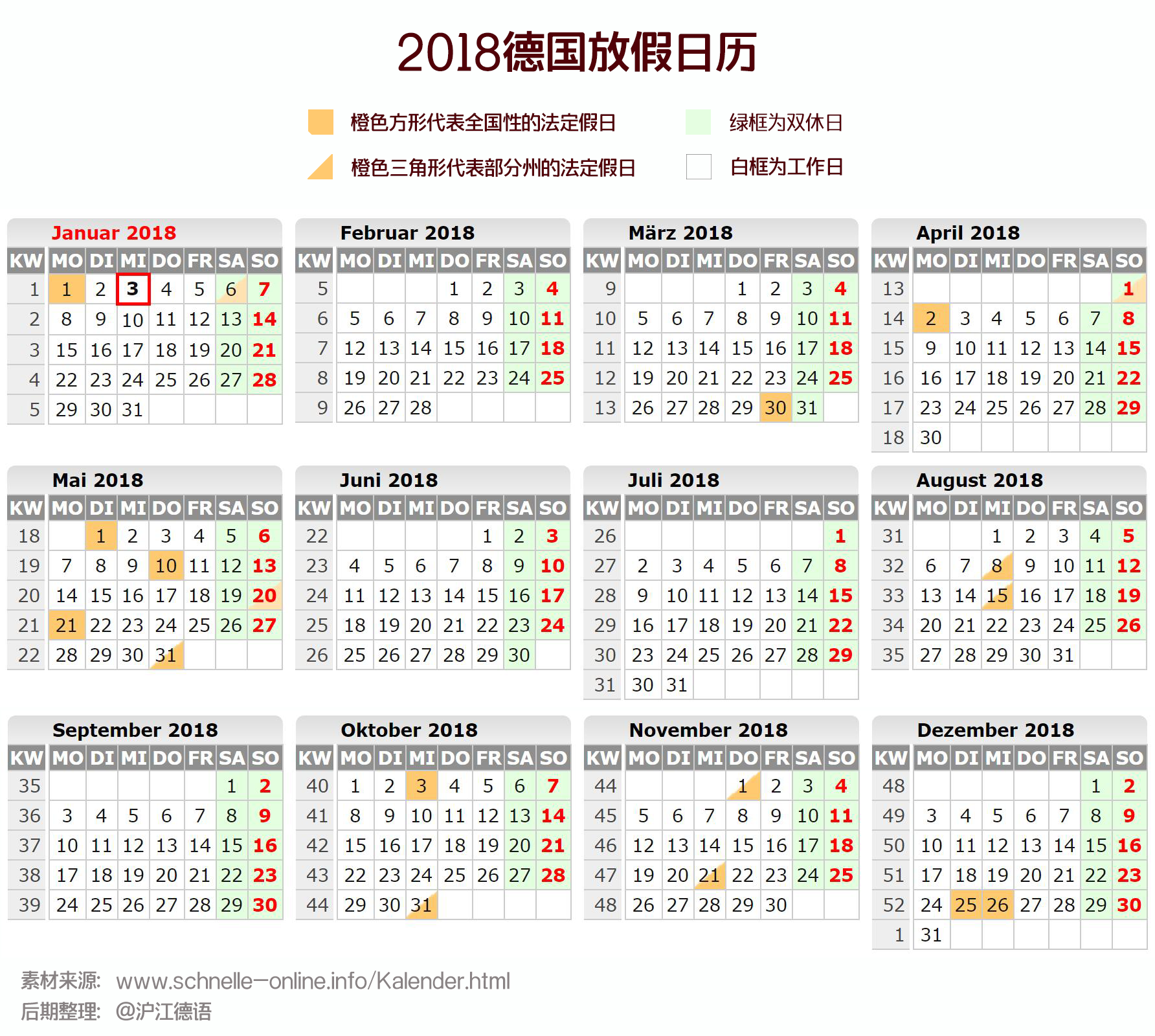 日历放假 2021日历假期安排时间表