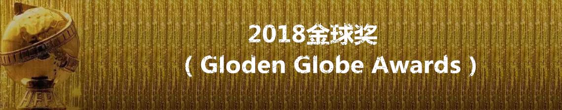 2018金球奖