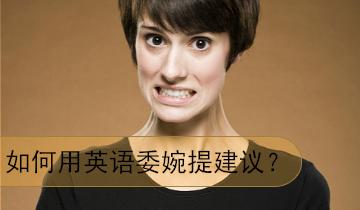 如何用乐虎国际官网委婉提建议?