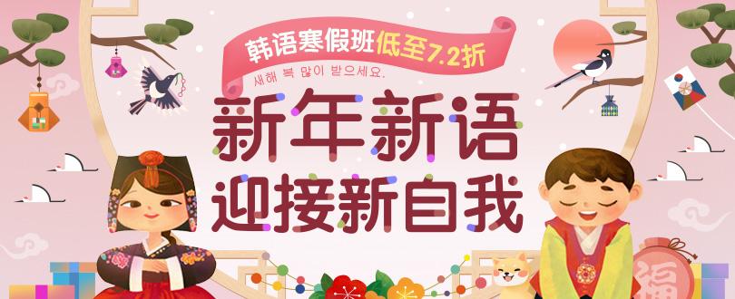 1.18-11.24 特惠韩语课程清单