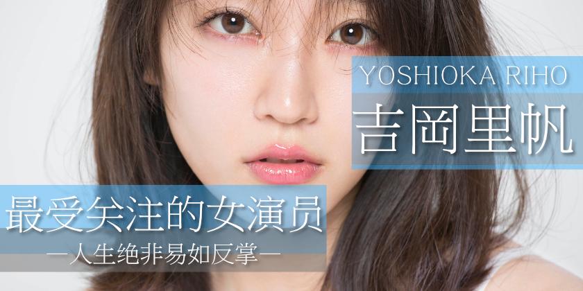 吉冈里帆:2018年日本最受关注的女演员