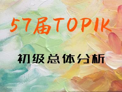 第57届TOPIKⅠ初级真题整体分析